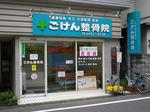 shimouma_tokucyou1