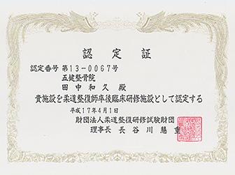 柔道整復師卒臨床研修施設認定証
