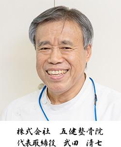 代表取締役 武田 清七