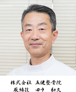 取締役 田中 和久