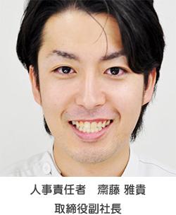 人事責任者 齋藤 雅貴 取締役副社長