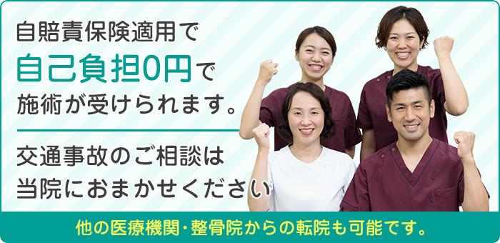 自賠責保険適用で自己負担0円で施術が受けられます。